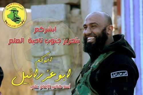 Abu Azael - The Angel Of Death 255