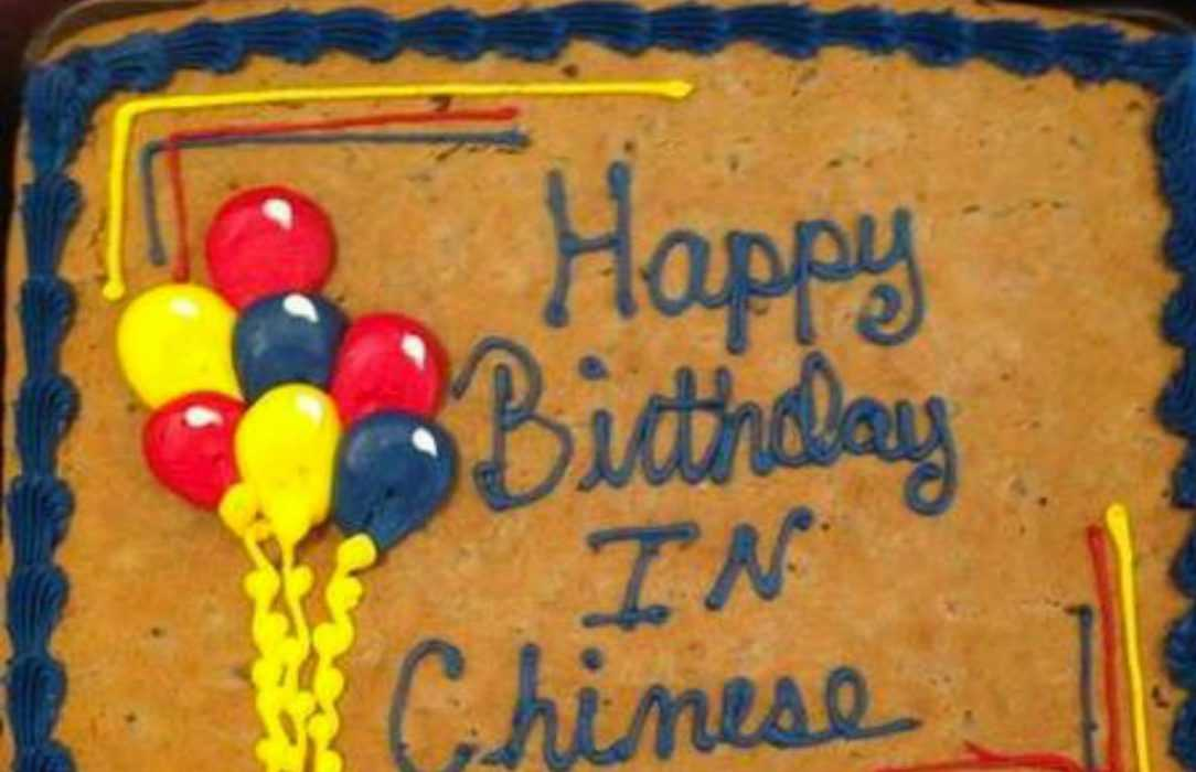 Funny cake fail - that's not Chinese