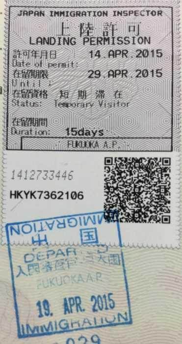 japan visa on arrival - Canadian Passport